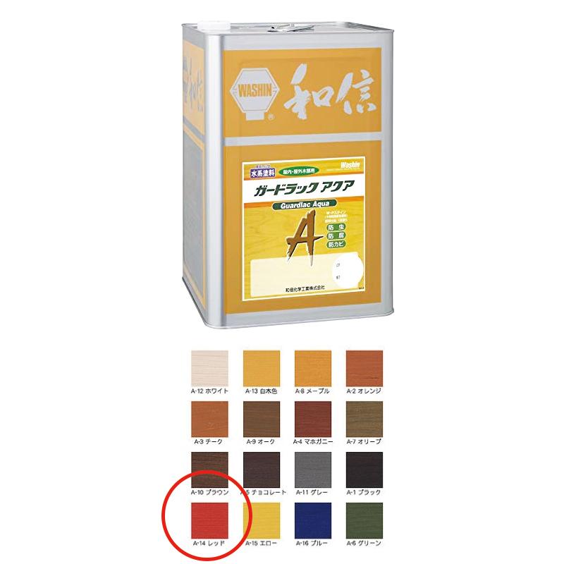 [個別送料] 和信化学工業 環境対応木材保護塗料 ガードラックアクア A-14 レッド 14kg [取寄]