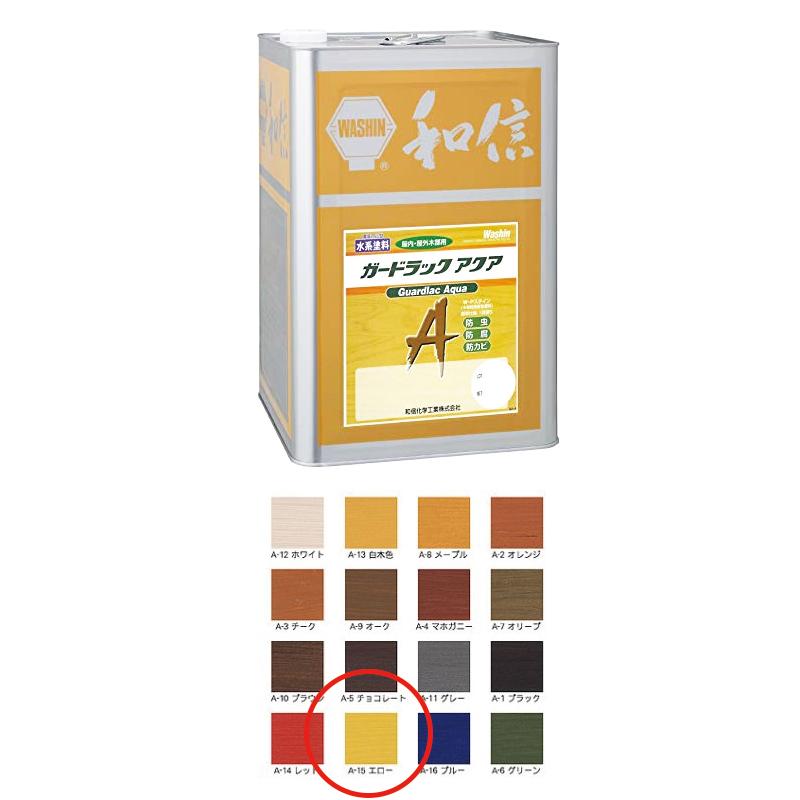 [個別送料] 和信化学工業 環境対応木材保護塗料 ガードラックアクア A-15 エロー 14kg [取寄]