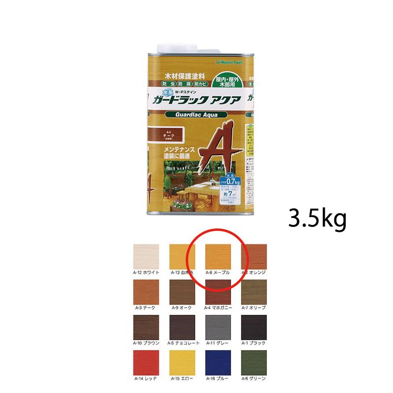 和信化学工業 環境対応木材保護塗料 ガードラックアクア A-8 メープル 3.5kg