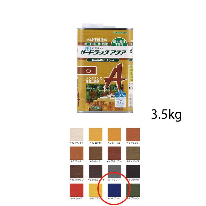 和信化学工業 環境対応木材保護塗料 ガードラックアクア A-16 ブルー 3.5kg