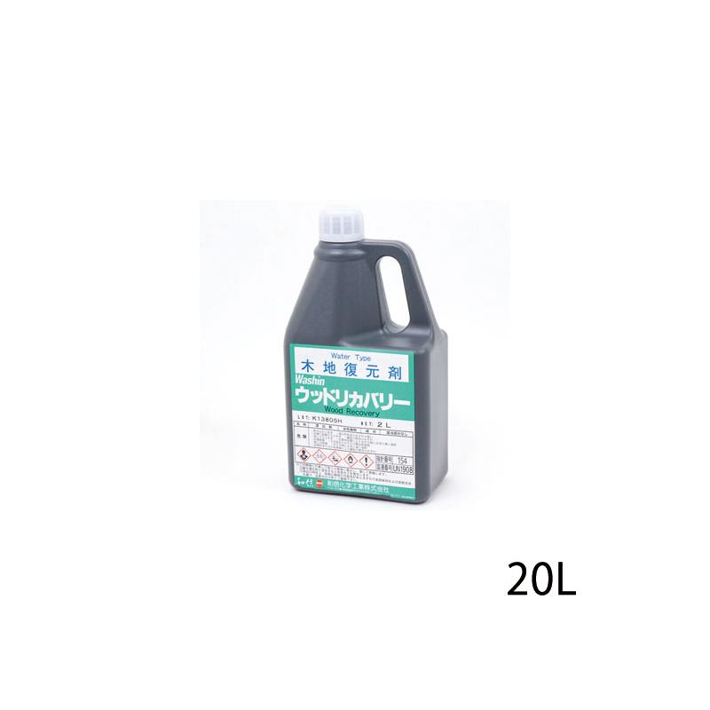 [個別送料] 和信化学工業 木地復元剤 ウッドリカバリー 20L [取寄]