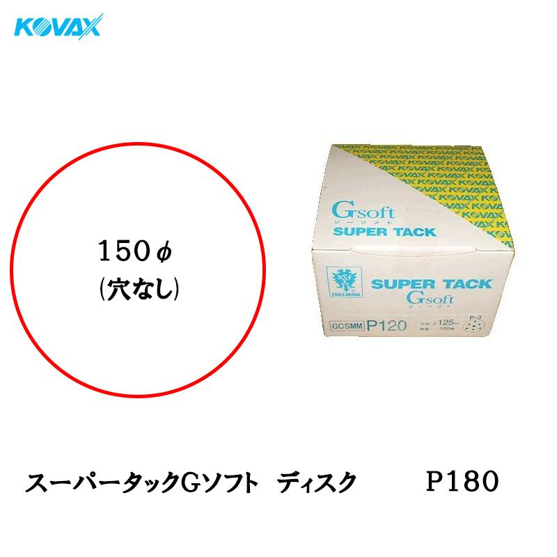 コバックス スーパータック Gソフト ディスク φ150mm P-0(穴なし) P180 100枚入 [取寄]