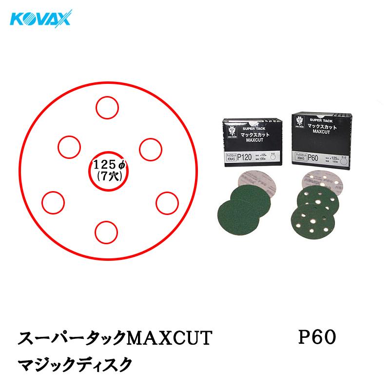 コバックス スーパータックMAXCUT ディスクφ125mm P-3(穴あり) P60 100枚入 [取寄]