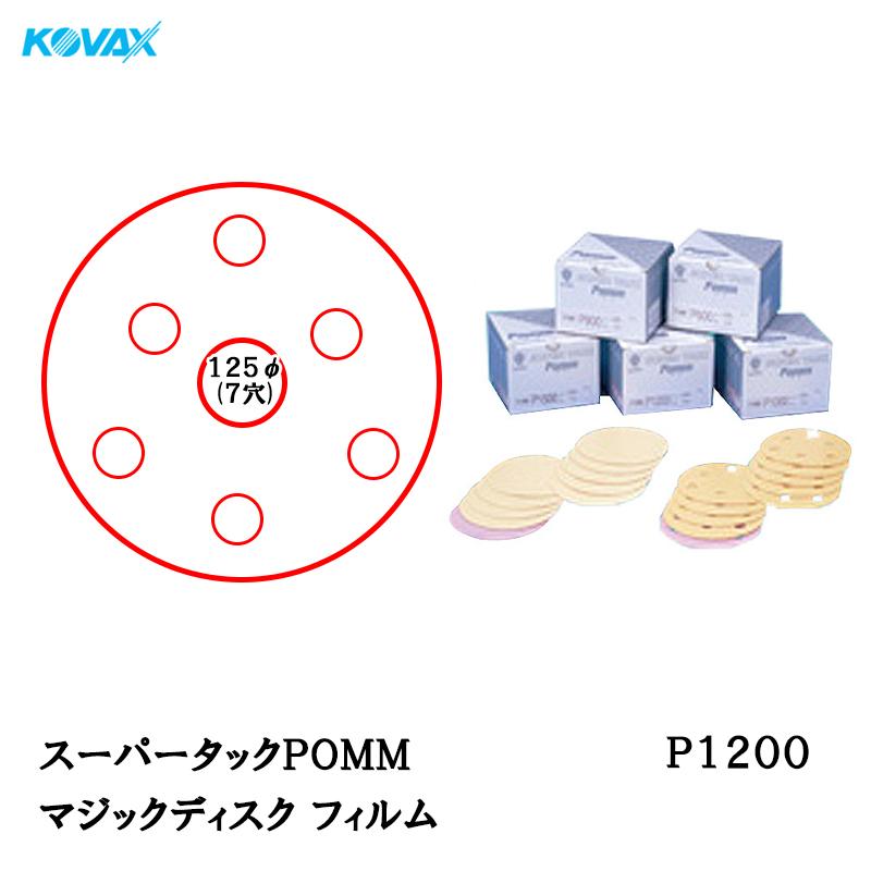 コバックス スーパータックPOMM ディスク φ125mm P-3(穴あり) P1200 100枚入 [取寄]