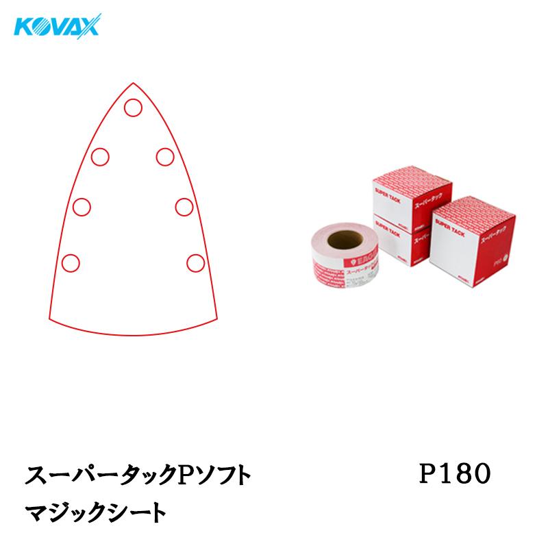 コバックス スーパータック Pソフト アイロン型 P-1(穴あり) P180 100枚入 [取寄]