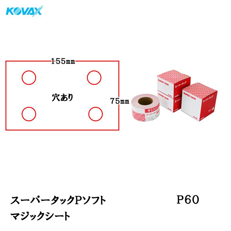 コバックス スーパータック Pソフト シート 75mm×155mm P-1(穴あり) P60 100枚入 [取寄]
