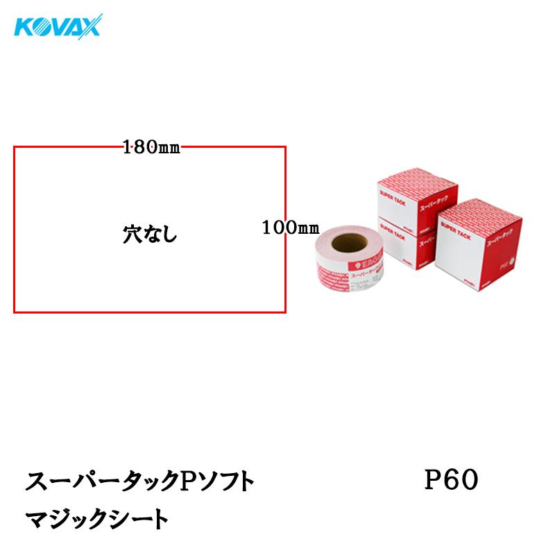 コバックス スーパータック Pソフト シート 100mm×180mm P-0(穴なし) P60 100枚入 [取寄]