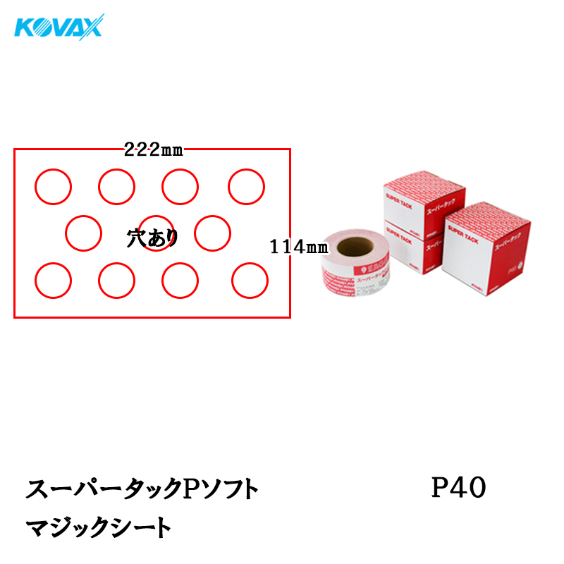 コバックス スーパータック Pソフト シート 144mm×222mm P-1(穴あり) P40 100枚入 [取寄]
