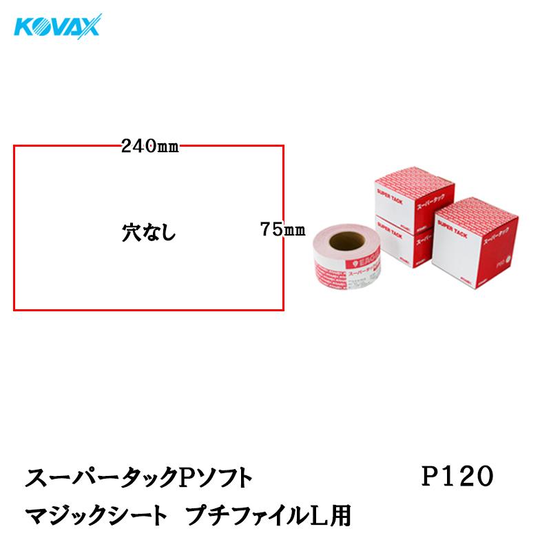 コバックス スーパータック Pソフト プチファイルL用 75mm×240mm P120 100枚入 [取寄]