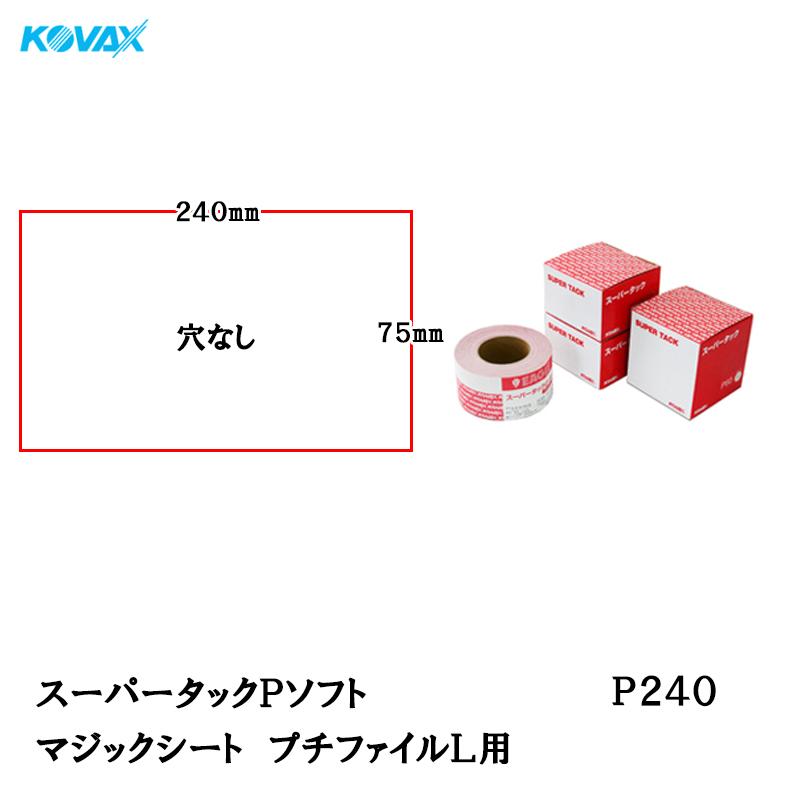 コバックス スーパータック Pソフト プチファイルL用 75mm×240mm P240 100枚入 [取寄]