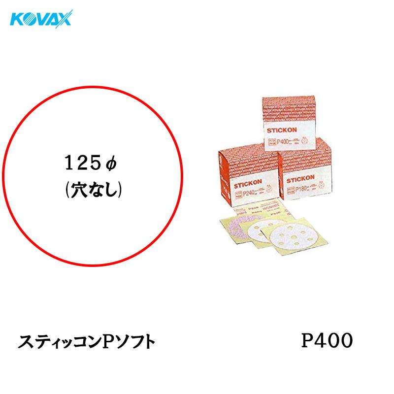 コバックス スティッコン Pソフト ディスク φ125mm P-0(穴なし) P400 200枚入 [取寄]
