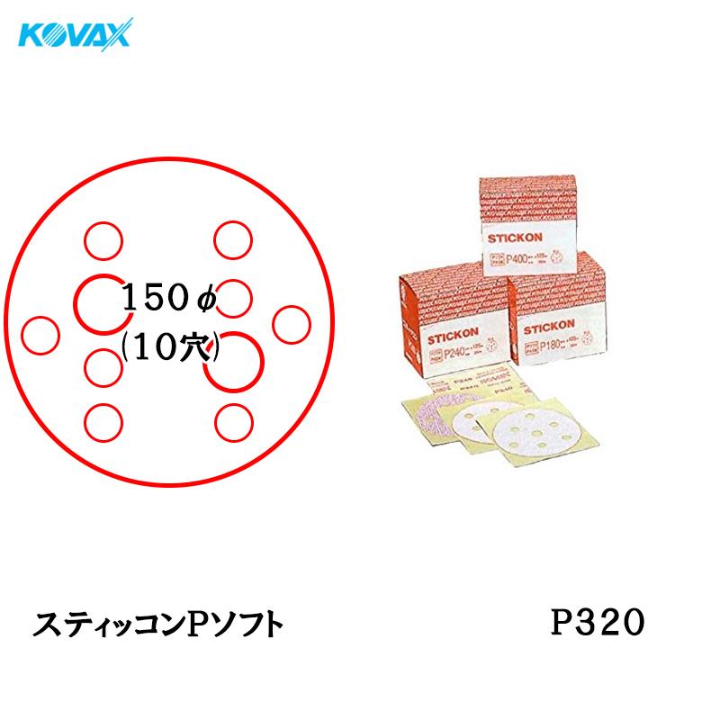 コバックス スティッコン Pソフト ディスク φ150mm P-4(穴あり) P320 200枚入 [取寄]