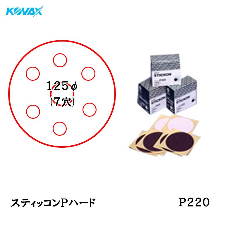 コバックス スティッコン Pハード ディスク φ125mm P-3(穴あり) P220 200枚入 [取寄]