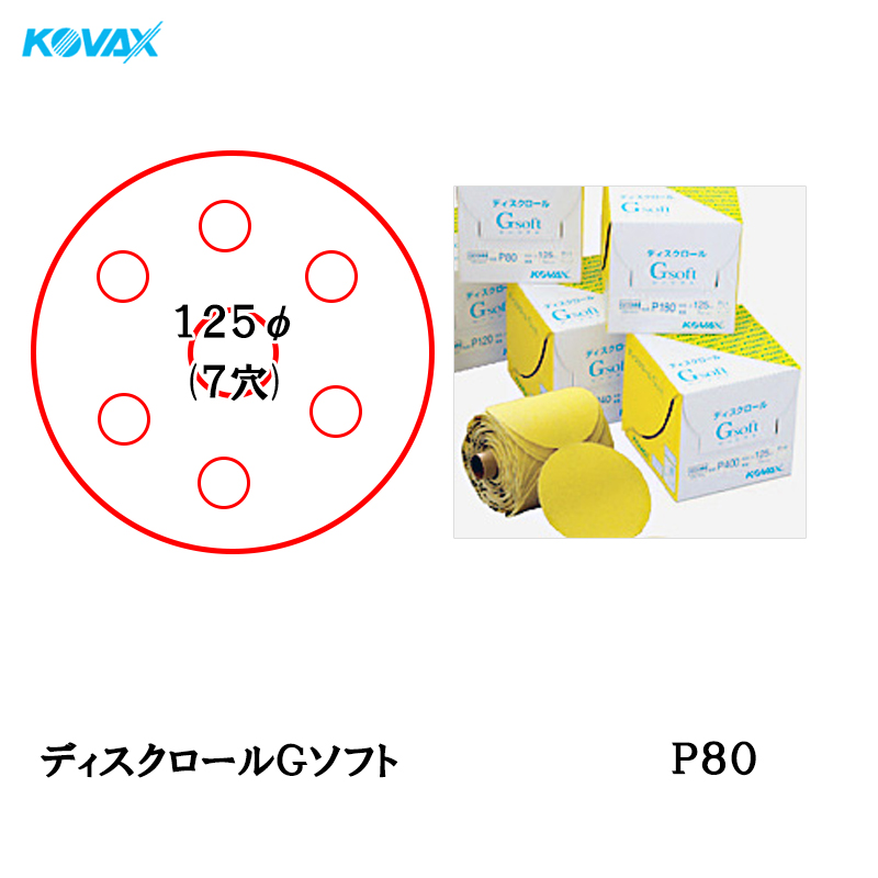 コバックス ディスクロール Gソフト φ125mm P-3(穴あり) P80 1巻 [取寄]
