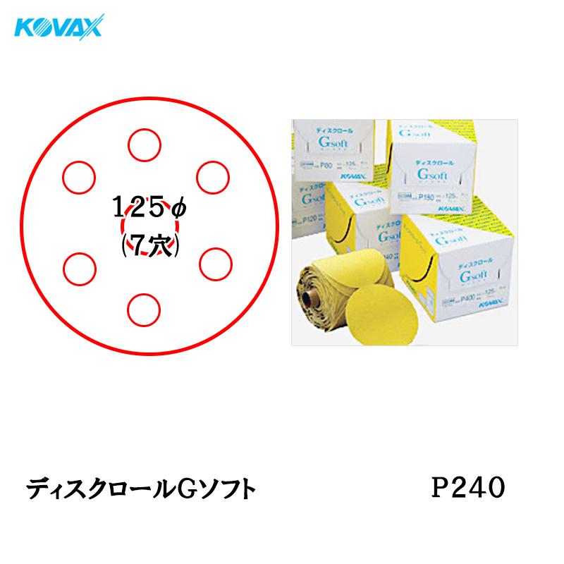 コバックス ディスクロール Gソフト φ125mm P-3(穴あり) P240 1巻 [取寄]
