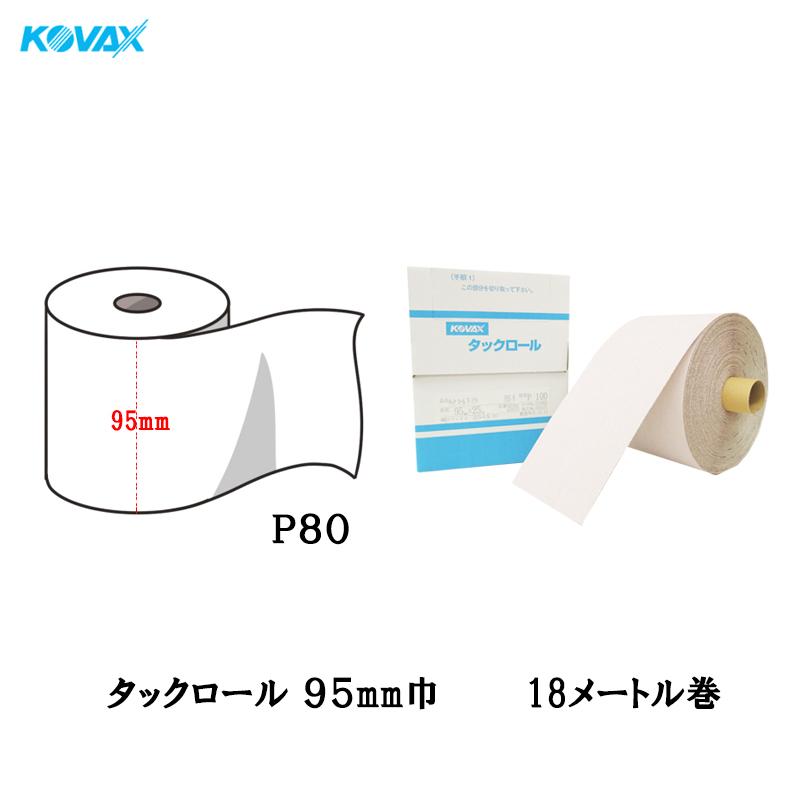 コバックス タックロール 95mm巾×18M P80 1巻 [取寄]