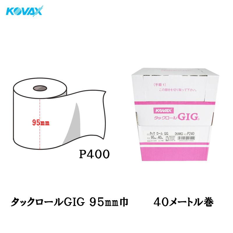 コバックス タックロール ギグ 95mm巾×40M P400 1巻 [取寄]