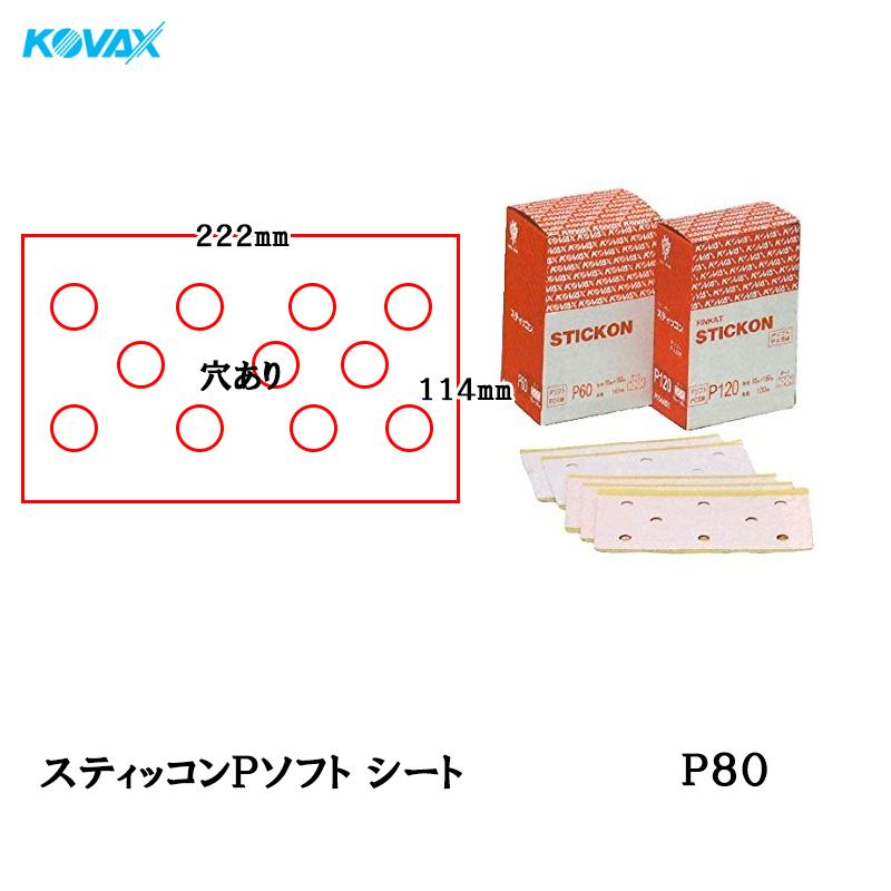 コバックス スティッコン Pソフト シート 114mm×222mm P-1(穴あり) P80 100枚入 [取寄]