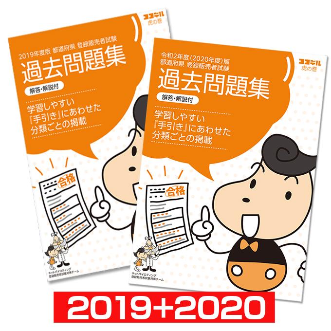 <title>試験直前は過去問一気解きで最終チェック 再再販 2019年度 令和元年度 2020年度 令和2年度 過去問題集2冊セット 2020年度試験</title>