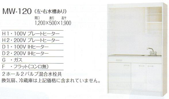 NISSAN-HELLO 流し台 ミニキッチン 間口1200mm 奥行500mm 高さ1900mm 2ホール2バルブ混合水栓 ガスコンロ MW-120-G ニッサンハロー