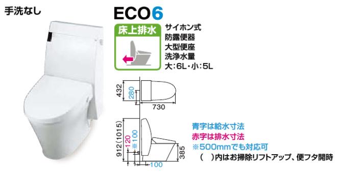 LIXIL INAX トイレ アステオ ECO6 床上排水 便器 グレード:A5 タンク手洗無し YBC-A10P DT-355J リクシル イナックス