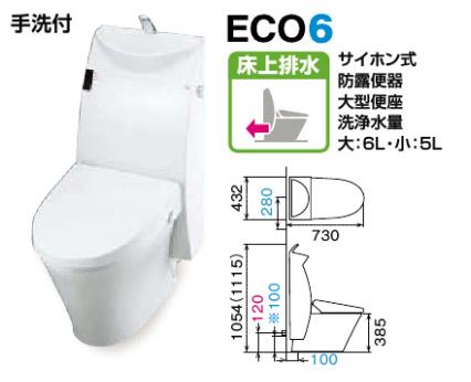 LIXIL INAX トイレ アステオ ECO6 床排水 便器 グレード:A5 タンク手洗付き YBC-A10S DT-385J リクシル イナックス