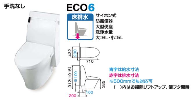 LIXIL INAX トイレ アステオ ECO6 床排水 便器 グレード:A5 タンク手洗無し YBC-A10S DT-355J リクシル イナックス