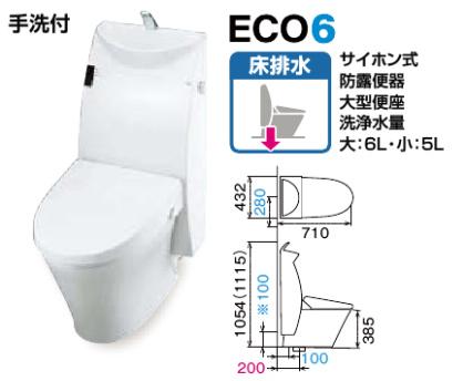 LIXIL INAX トイレ アステオ ECO6 床排水 便器 グレード:A8 タンク手洗付き YBC-A10S DT-388J リクシル イナックス