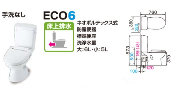 LIXIL INAX トイレ 一般洋風便器 BL認定品 ECO6 床排水 タンク手洗い無し シャワートイレKBシリーズ BC-110PTU DT-5500BL CW-KB21 リクシル イナックス