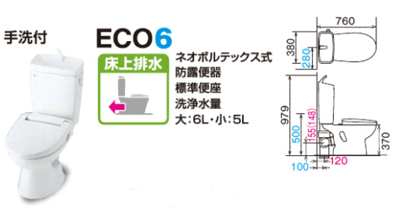 LIXIL INAX トイレ 一般洋風便器 BL認定品 ECO6 床上排水 タンク手洗い付き シャワートイレKBシリーズ BC-110PTU DT-5800BL CW-KB21 リクシル イナックス