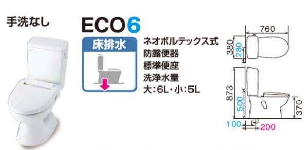 LIXIL INAX トイレ 一般洋風便器 BL認定品 ECO6 床排水 タンク手洗い無し シャワートイレKBシリーズ BC-110STU DT-5500BL CW-KB21 リクシル イナックス