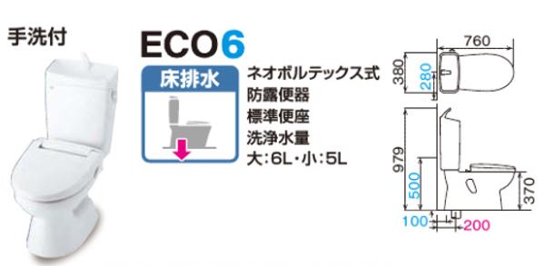 LIXIL INAX トイレ 一般洋風便器 BL認定品 ECO6 床排水 タンク手洗い付き シャワートイレKBシリーズ BC-110STU DT-5800BL CW-KB21 リクシル イナックス
