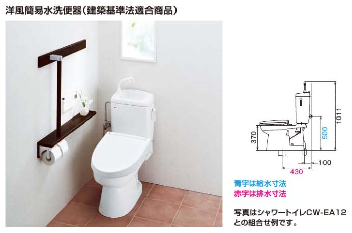 LIXIL INAX トイレ 洋風簡易水洗便器 トイレーナR タンク手洗い無し シャワートイレKBシリーズ TW-3A CW-KB21 リクシル イナックス