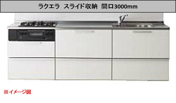 クリナップ ラクエラ シンシアシリーズ 壁付 I型 スライド収納プラン 間口3000mm 奥行650mm 高さ850mm TGシンク 食器洗い乾燥機なし ウォールユニットなし rakuera clenup