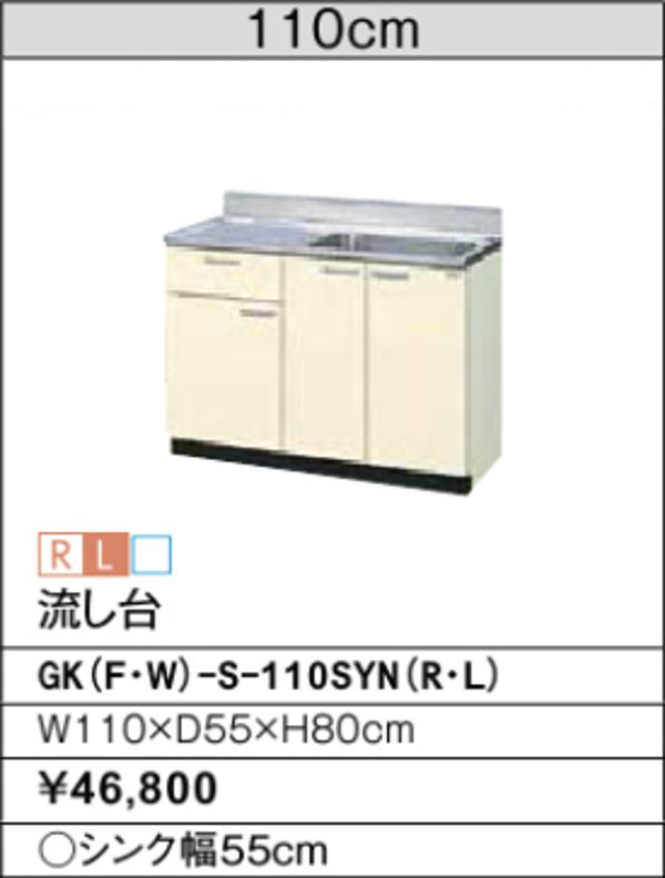 LIXIL SUNWAVE GKシリーズ キッチン 間口1100mm 奥行550mm 高さ800mm 流し台 GK(F/W)-S-110MYN(R/L) リクシル サンウェーブ