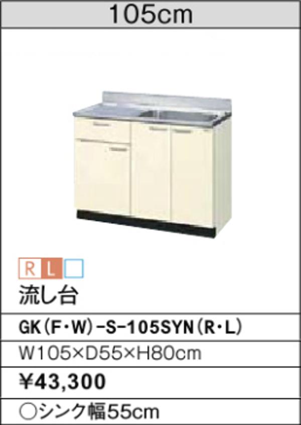 LIXIL SUNWAVE GKシリーズ キッチン 間口1050mm 奥行550mm 高さ800mm 流し台 GK(F/W)-S-105SYN(R/L) リクシル サンウェーブ