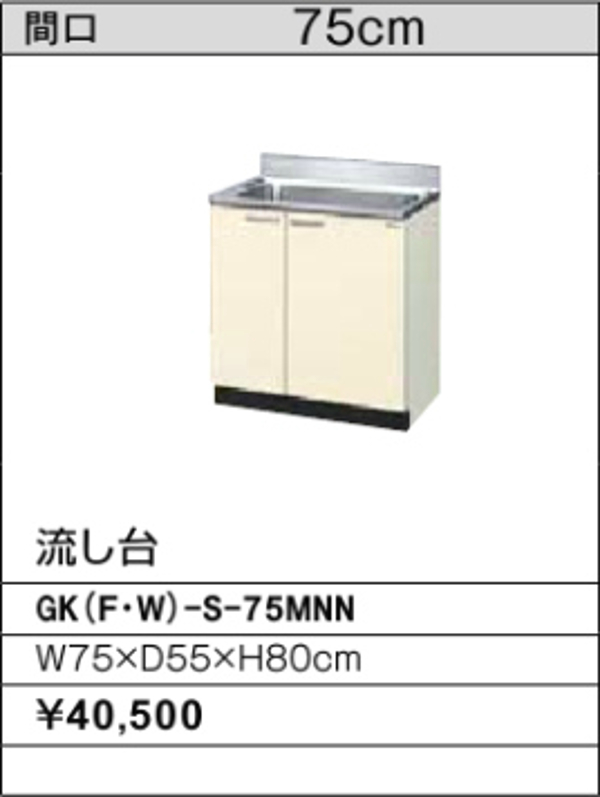 LIXIL SUNWAVE GKシリーズ キッチン 間口750mm 奥行550mm 高さ800mm 流し台 GK(F/W)-S-75MYN(R/L) リクシル サンウェーブ