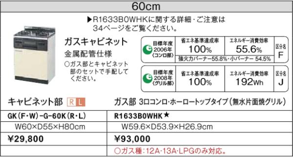 LIXIL SUNWAVE GKシリーズ ガスコンロキャビネット 間口600mm 奥行550mm 高さ800mm GK(F/W)-G-60K(R/L) リクシル サンウェーブ