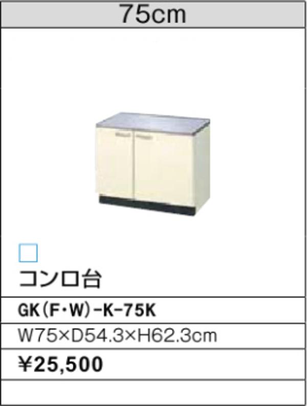 LIXIL SUNWAVE GKシリーズ コンロ台 間口750mm 奥行543mm 高さ623mm GK(F/W)-K-75K リクシル サンウェーブ