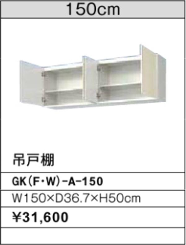 LIXIL SUNWAVE GKシリーズ 吊戸 間口1500mm 奥行367mm 高さ500mm GK(F/W)-A-150 リクシル サンウェーブ