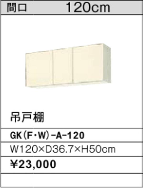 LIXIL SUNWAVE GKシリーズ 吊戸 間口1200mm 奥行367mm 高さ500mm GK(F/W)-A-120 リクシル サンウェーブ