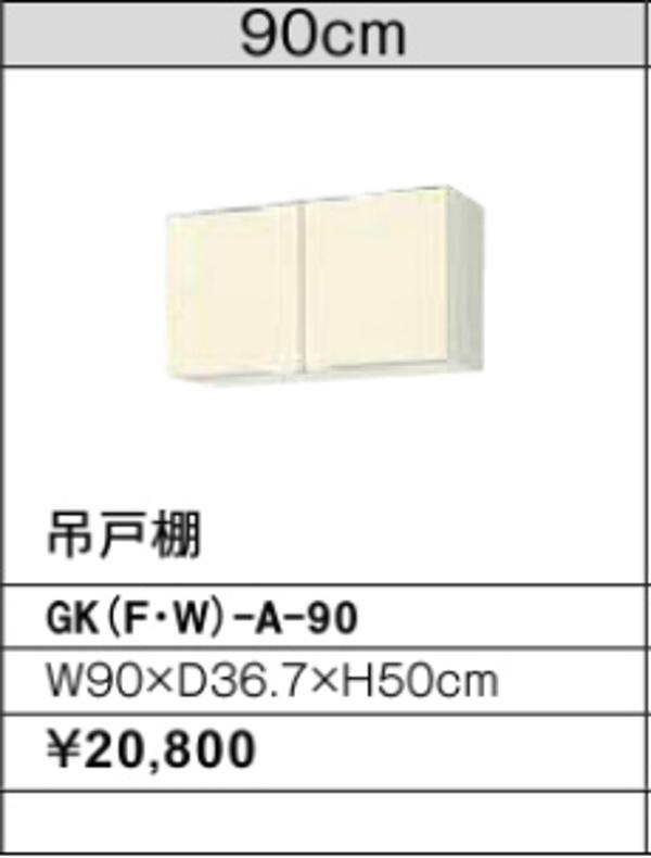 LIXIL SUNWAVE GKシリーズ 吊戸 間口900mm 奥行367mm 高さ500mm GK(F/W)-A-90 リクシル サンウェーブ