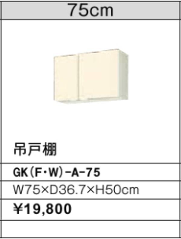 LIXIL SUNWAVE GKシリーズ 吊戸 間口750mm 奥行367mm 高さ500mm GK(F/W)-A-75 リクシル サンウェーブ
