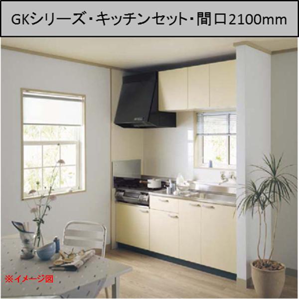 LIXIL SUNWAVE GKシリーズ セットプラン 間口2100mm (流し台 コンロ台 吊戸 バックガード サイドガード レンジフード) S-150MYN K-60K A-150 BGH-600 SG-512X160 NBH-6147K キッチンセットプラン リクシル サンウェーブ
