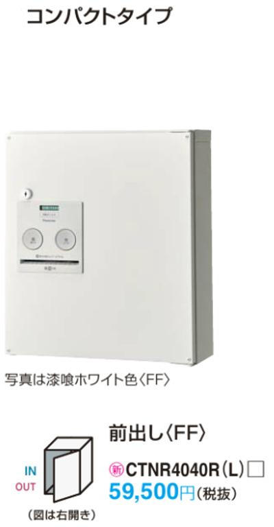 Panasonic 宅配ボックス COMBO コンパクトタイプ 前出し(FF) CTNR4040R(L) コンボ パナソニック