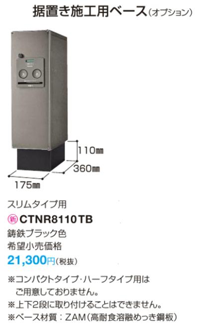 Panasonic 宅配ボックス 据置き施工用ベース スリムタイプ CTNR8110TB パナソニック