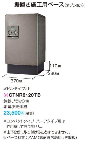 Panasonic 宅配ボックス 据置き施工用ベース ミドルタイプ CTNR8120TB パナソニック