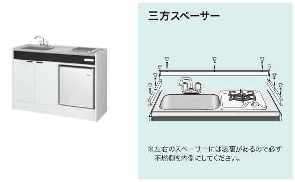 Housetec ミニキッチン ハーフタイプ 間口900mm コンロ無し 冷蔵庫付き 2バルブ混合水栓 流し台 ハウステック KMシリーズ KM-908SS0AW(L/R)