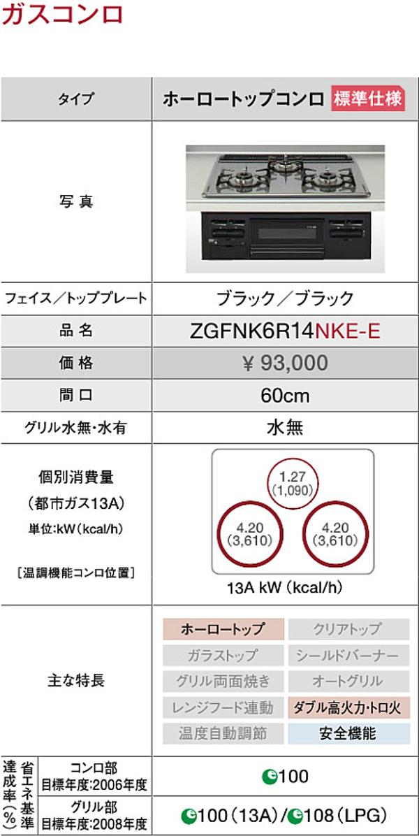 Cleanup ホーロートップ ビルトインコンロ 間口600mm 3口ガスコンロ(グリル 水無し) ZGFNK6R14NKE-E クリナップ