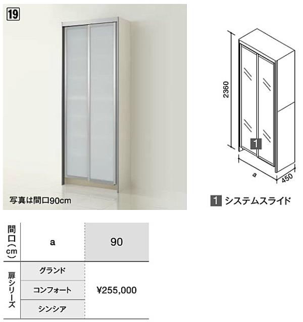 Cleanup キッチン システムスライド No.19 ラクエラ シンシアシリーズ 間口900mm (システムスライド 収納庫) クリナップ